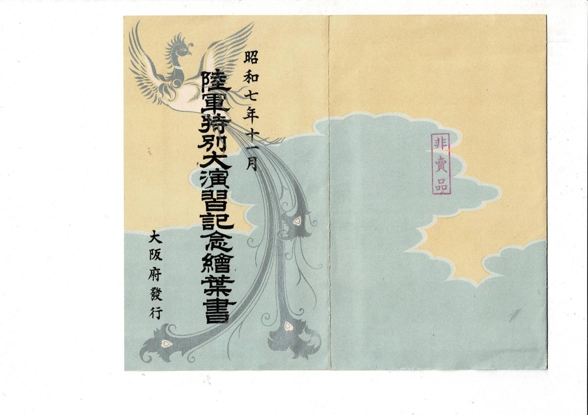 昭和7年11月 陸軍特別演習記念絵葉書 大阪府発行 3枚1組 非売品 タトウ
