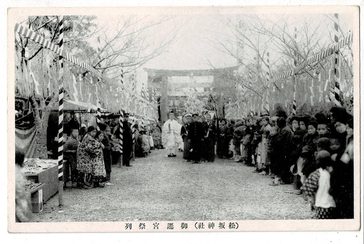 松坂神社 御遷宮祭列