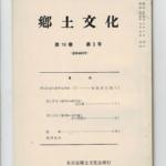 郷土文化 通巻60号