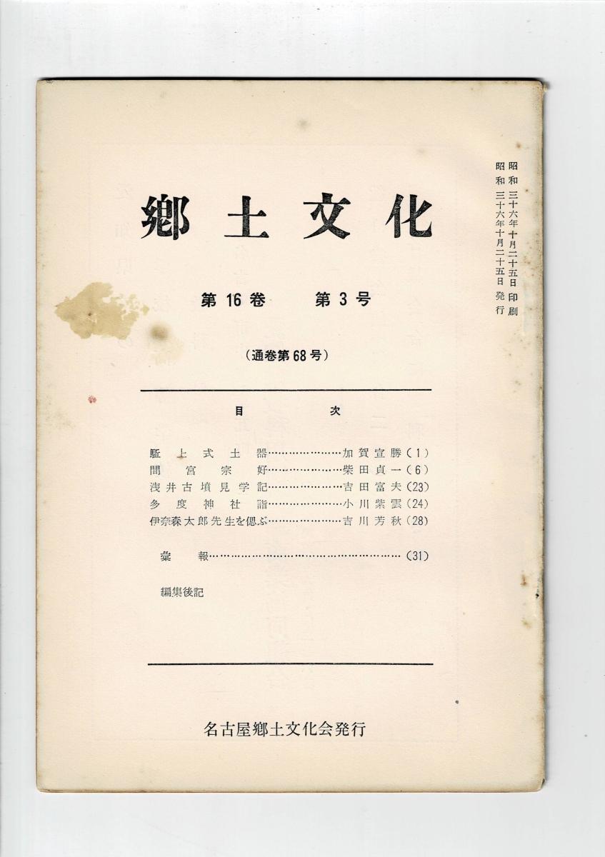 郷土文化 通巻68号