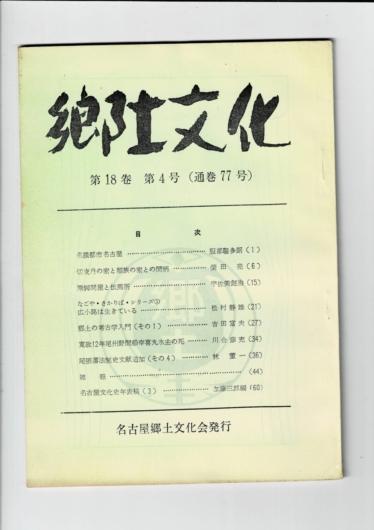 郷土文化 通巻77号