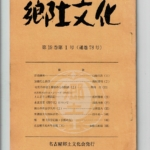 郷土文化 通巻78号