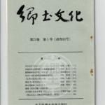 郷土文化 通巻90号