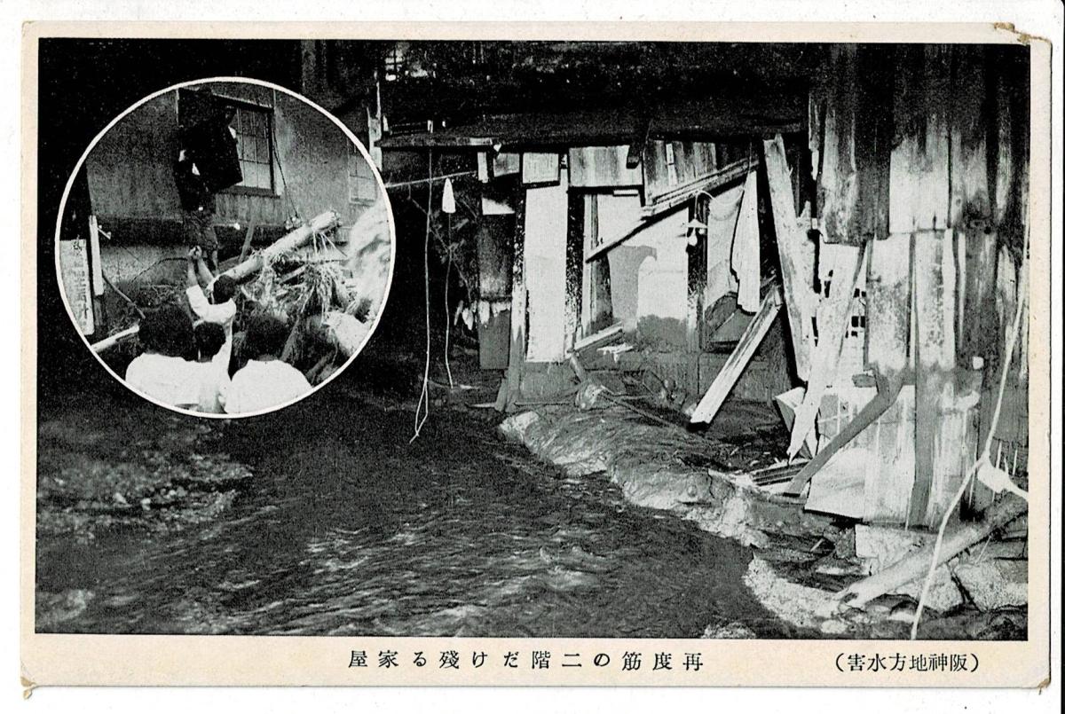 阪神地方水害 再度筋の二階だけ残る家屋
