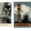 原爆の広島