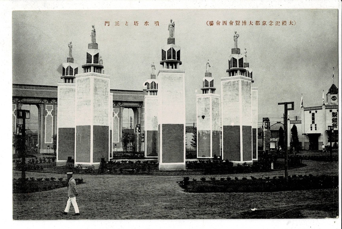 大礼記念京都大博覧会西会場 噴水塔と正門