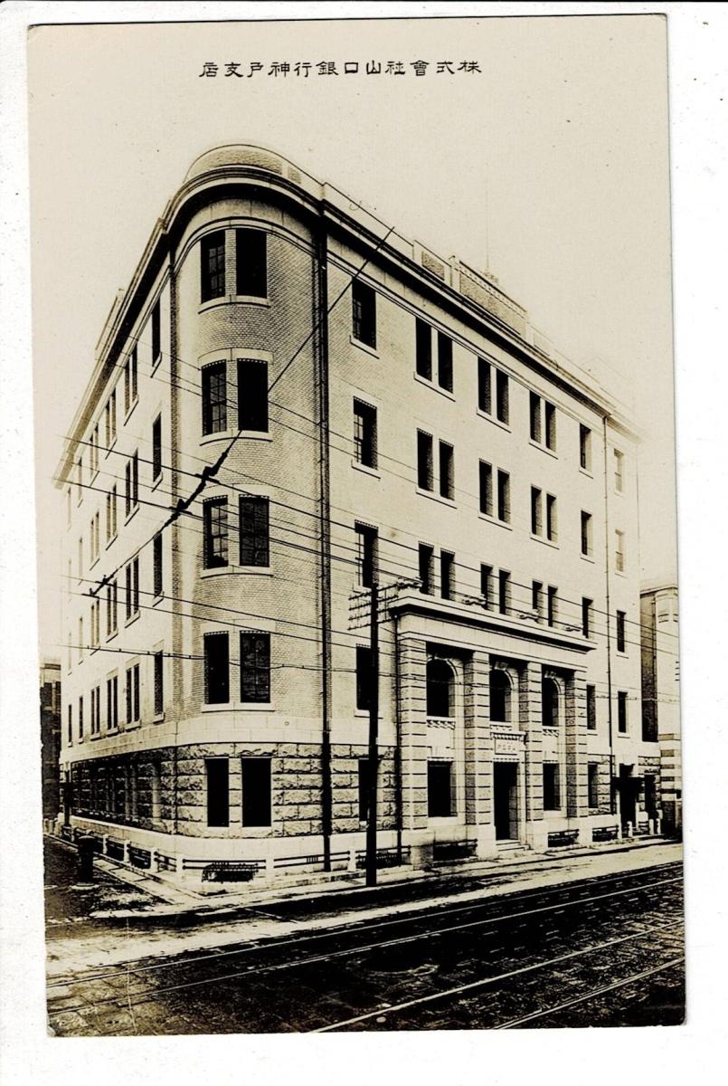 株式会社山口銀行神戸支店