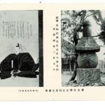 蒲生氏郷公之墳墓及画像