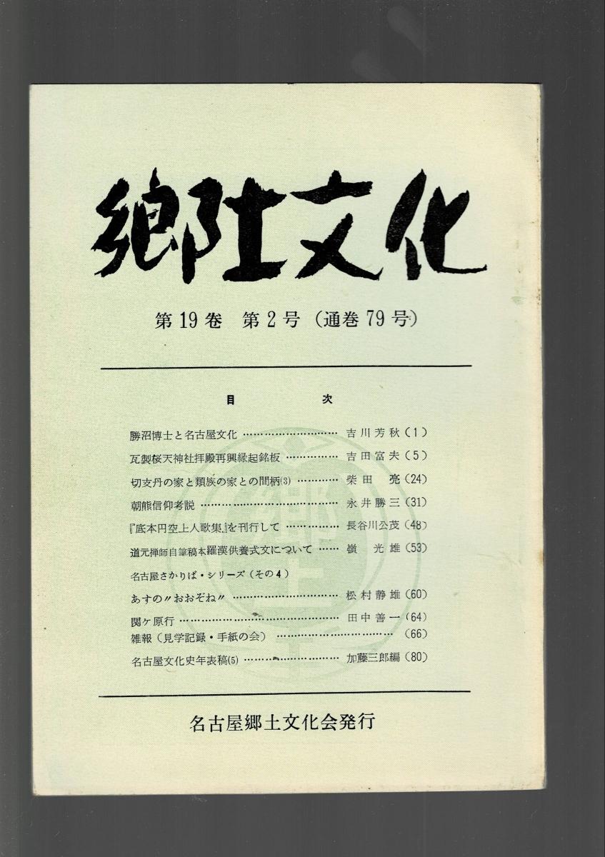 郷土文化 通巻79号