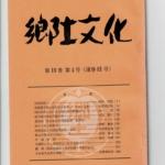 郷土文化 通巻81号