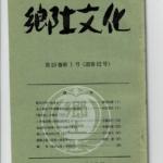 郷土文化 通巻82号
