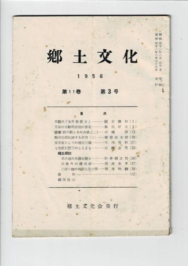 郷土文化11-3