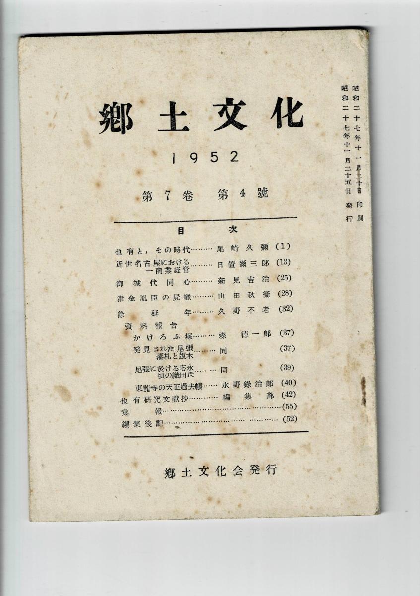 郷土文化 第7巻第4号