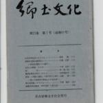 郷土文化 第23巻第1号