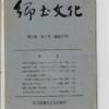 郷土文化 第23巻第2号