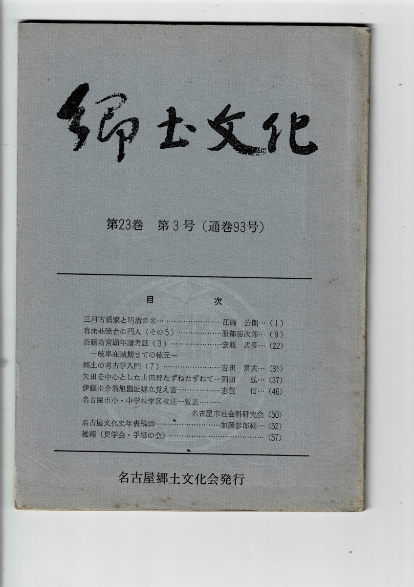 郷土文化 第23巻第3号