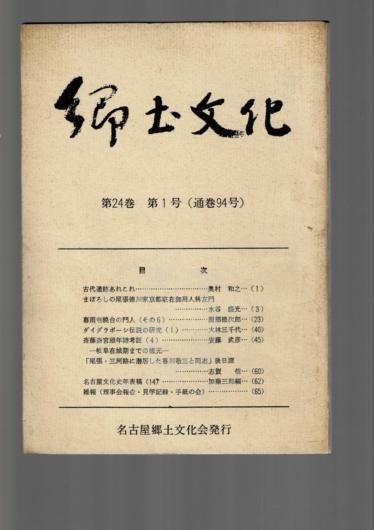 郷土文化 第24巻第1号