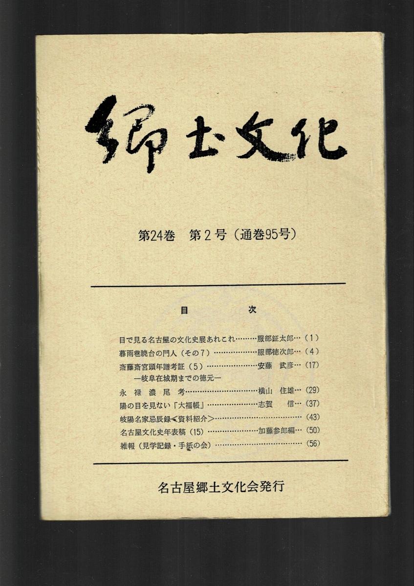 郷土文化 第24巻第2号