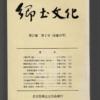郷土文化 第24巻第3号