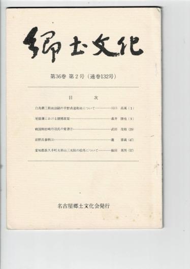 郷土文化 第30巻第2号