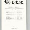 郷土文化 第53巻第2号