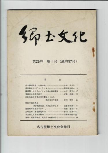 郷土文化 第25巻第1号