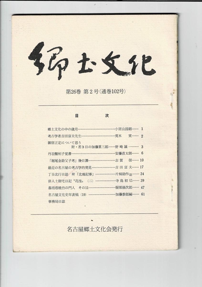 郷土文化 第26巻第2号