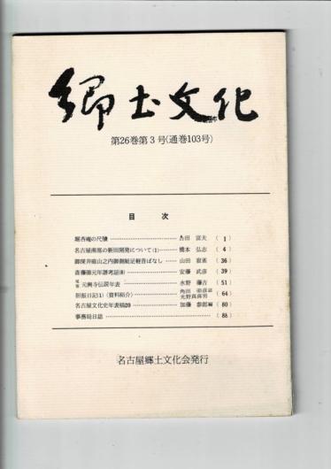 郷土文化 第26巻第3号
