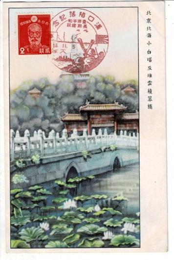 北京北海小白塔及堆雲積翠橋