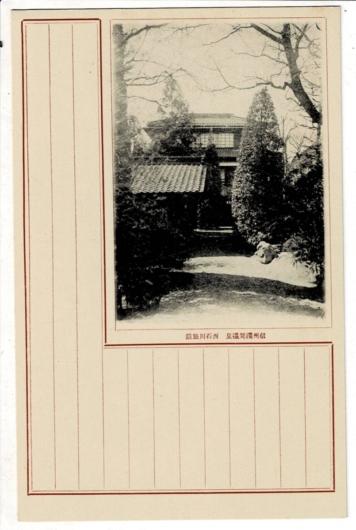信州 浅間温泉 西石川旅館