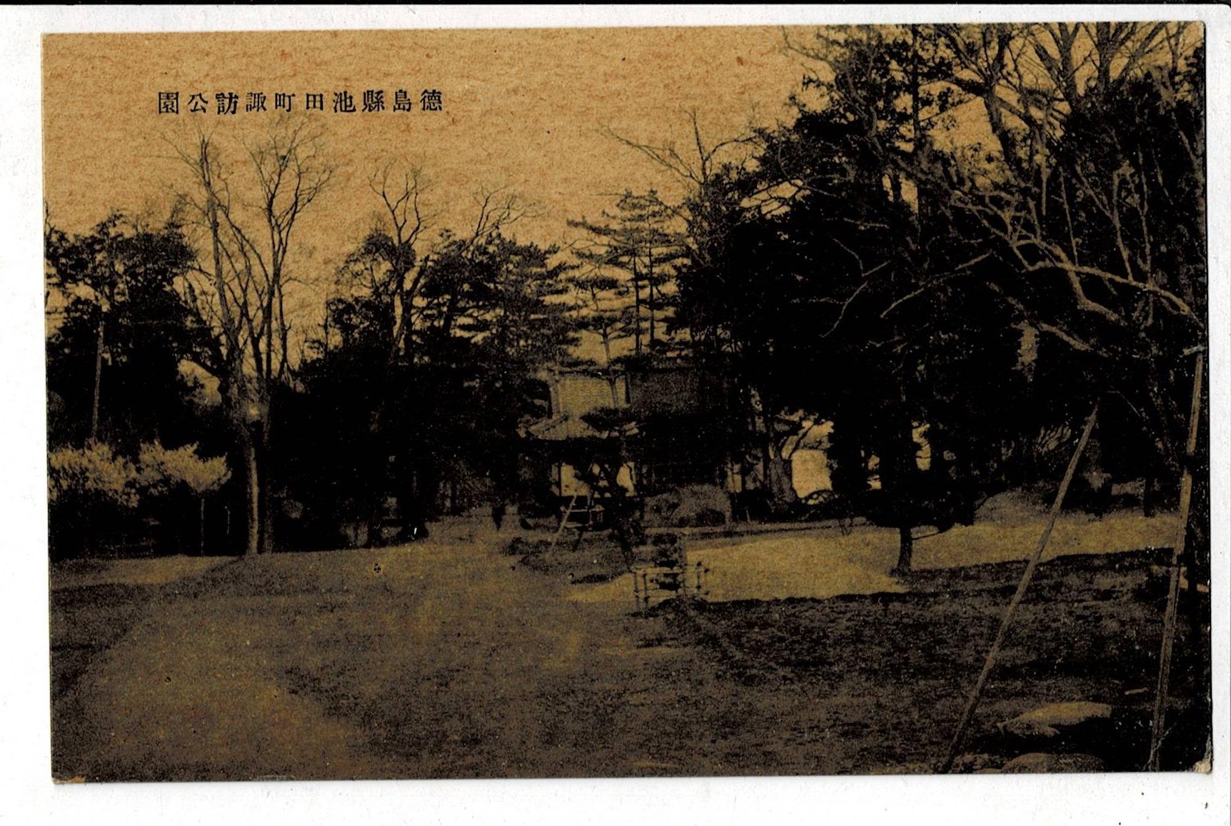 徳島県池田町諏訪公園