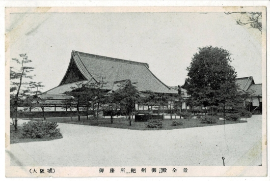 (大阪城)御座所紀州御殿全景