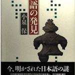 縄文語の発見