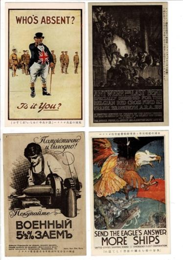 世界大戦 ポスター絵葉書 第二種より4枚