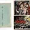 世界大戦ポスター絵葉書 袋と2枚