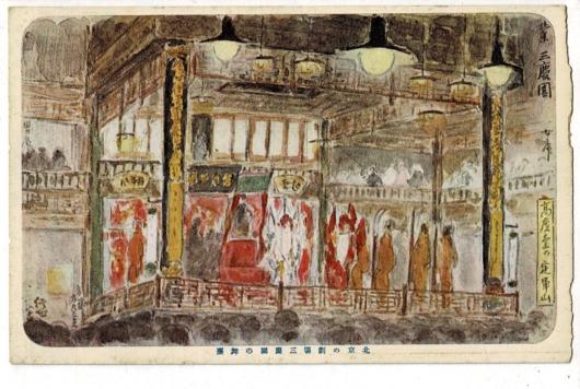 北京の劇場三慶園の舞台