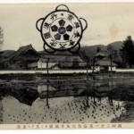 関西二十一番霊場穴太寺側面ヨリ見タル全景 参拝スタンプ