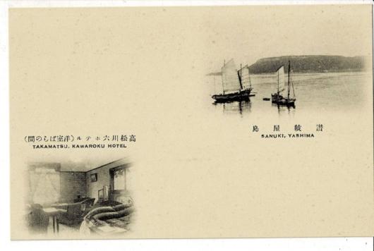讃岐屋島と洋室のばらの間