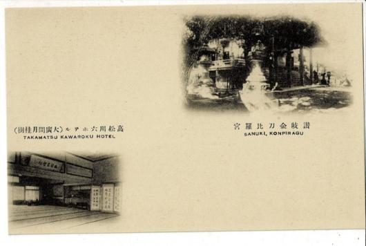 讃岐金乃比羅宮と大広間月桂樹
