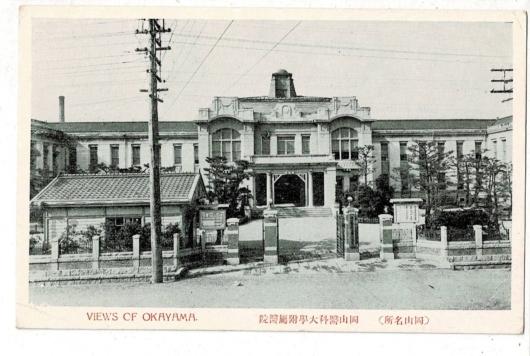 岡山医科大学付属医院(岡山名所)
