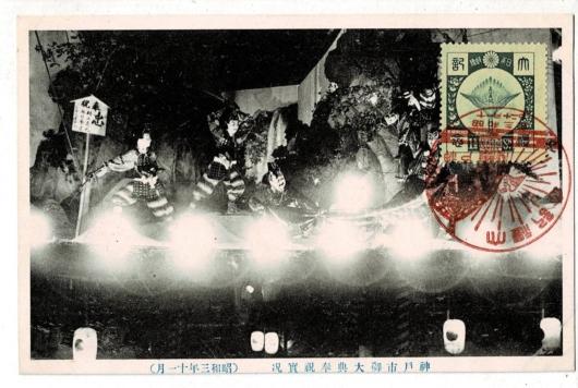 神戸市御大典奉祝実況(昭和三年十一月)戦前絵葉書 大礼記念切手と消印付き1