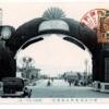 神戸市御大典奉祝実況(昭和三年十一月)戦前絵葉書 大礼記念切手と消印付き2