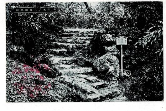 岐阜城跡 二ノ丸門 戦前絵葉書 18.7.25の観光スタンプ
