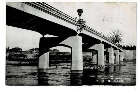 (岡山名所)鶴見橋 11.12.5のスタンプ