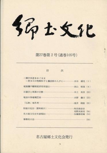 郷土文化第27巻第2号