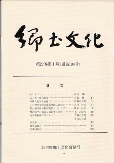 郷土文化 第27巻第1号