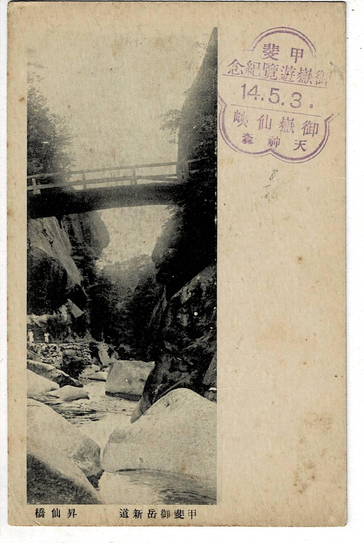 甲斐御岳新道 昇仙橋