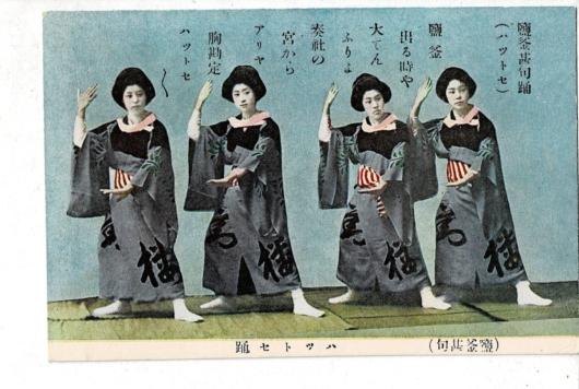 塩釜甚句踊(ハツトセ) 2番