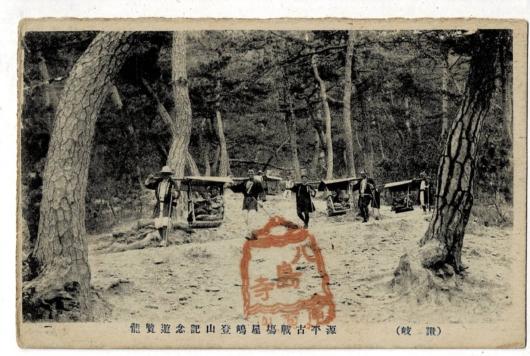 (讃岐)源平古戦場屋島登山記念遊覧籠 八島寺スタンプ