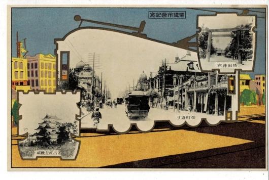 電鉄市営記念 熱田神宮/栄町/名古屋金鯱城